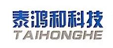 南昌市泰鸿和科技有限公司 最新采购和商业信息