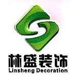 四川林盛装饰设计工程有限公司 最新采购和商业信息