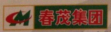 广西春茂农牧集团有限公司