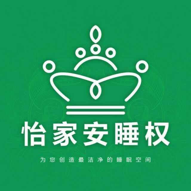 广州安睡怡权商贸有限公司