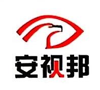 深圳市安视邦科技有限公司