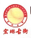 福州清龙古民居旅游开发有限公司