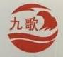 绍兴市九歌纺织品有限公司 最新采购和商业信息