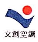 沈阳文创空调装饰工程有限公司 最新采购和商业信息
