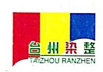 浙江台州染整总厂 最新采购和商业信息
