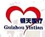 贵州银天医疗器械有限公司 最新采购和商业信息