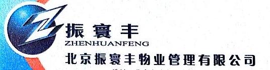 北京振寰丰物业管理有限公司