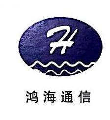 江西省鸿海通信规划设计有限公司 最新采购和商业信息