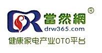 深圳市当然网络科技有限公司 最新采购和商业信息