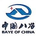八冶建设集团有限公司 最新采购和商业信息