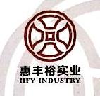 深圳市惠丰裕实业有限公司 最新采购和商业信息