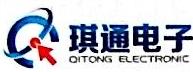 六安琪通电子产品销售有限公司 最新采购和商业信息