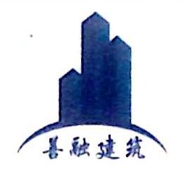 厦门善融建筑工程有限公司 最新采购和商业信息