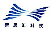 深圳市新思汇科技有限公司 最新采购和商业信息