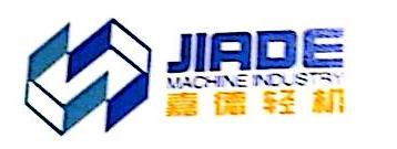 宁波嘉德轻工机械有限公司 最新采购和商业信息