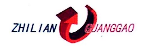 济南智联广告有限公司 最新采购和商业信息