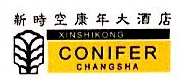 长沙新时空康年大酒店有限公司 最新采购和商业信息