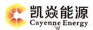 江西省凯焱能源有限公司 最新采购和商业信息
