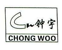 上海钟宇塑料包装制品有限公司