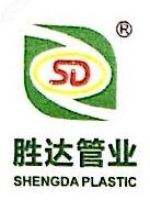 广东胜达塑胶科技有限公司 最新采购和商业信息