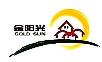 内蒙古金阳光房地产开发有限责任公司