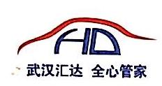 武汉汇达汽车技术服务有限公司 最新采购和商业信息