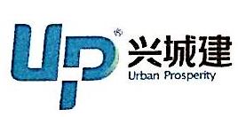 成都市兴城建实业发展有限责任公司