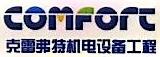 北京中泰恒设备安装有限责任公司 最新采购和商业信息