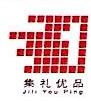 桂林集礼优品商贸有限公司