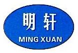 杭州明轩机械设备有限公司 最新采购和商业信息