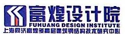 安徽富煌建筑设计研究有限公司 最新采购和商业信息