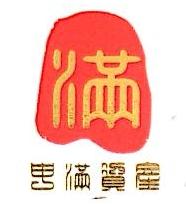 上海申满资产管理有限公司