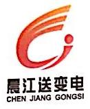 宁波晨江电器成套设备制造有限公司 最新采购和商业信息