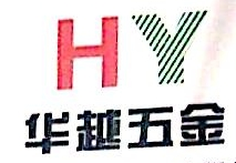 江西华越实业有限公司 最新采购和商业信息