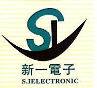 东莞市新一电子有限公司 最新采购和商业信息
