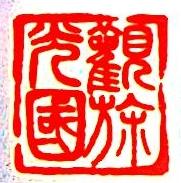 惠州市观光国际旅行社有限公司 最新采购和商业信息