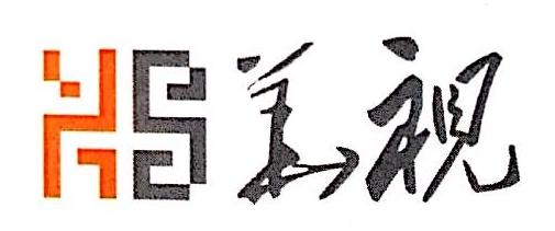 深圳市中嘉华视广告有限公司 最新采购和商业信息