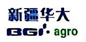 新疆华大新生物产业科技有限公司 最新采购和商业信息
