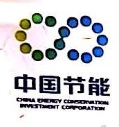 中节能(成都)环保生态产业有限公司