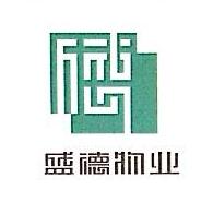 廊坊市盛德物业服务有限公司 最新采购和商业信息