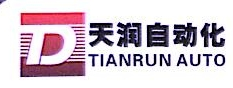 广东天润自动化科技有限公司 最新采购和商业信息