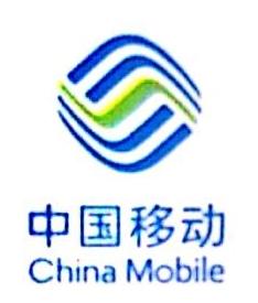 中国移动通信集团贵州有限公司六盘水分公司