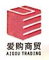 中山市爱购商贸有限公司 最新采购和商业信息