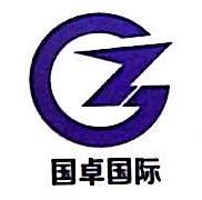 青岛国卓国际贸易有限公司 最新采购和商业信息