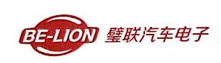璧联汽车电子(苏州)有限公司 最新采购和商业信息