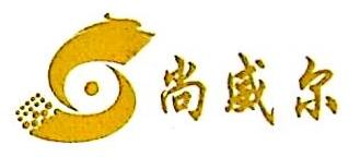 尚威尔体育文化发展(北京)有限公司 最新采购和商业信息