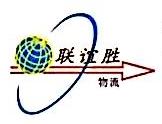深圳市联谊胜物流有限公司 最新采购和商业信息