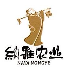四川纳雅生态农业开发有限公司 最新采购和商业信息