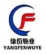 杭州缘份物业管理有限公司 最新采购和商业信息