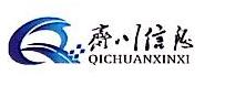 山东齐川信息技术有限公司 最新采购和商业信息